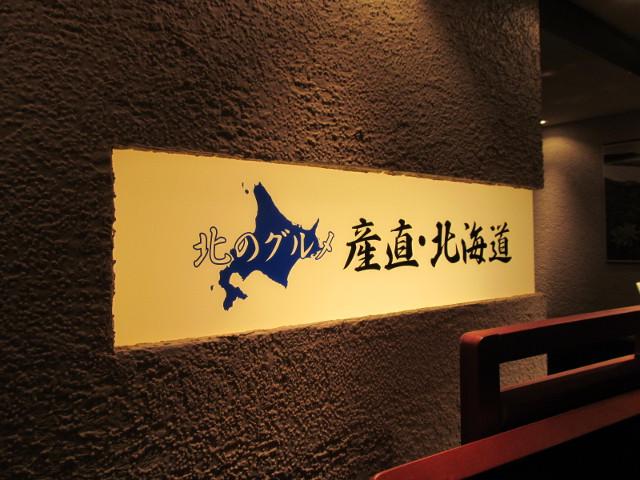 東急プラザ渋谷北のグルメ産直北海道2