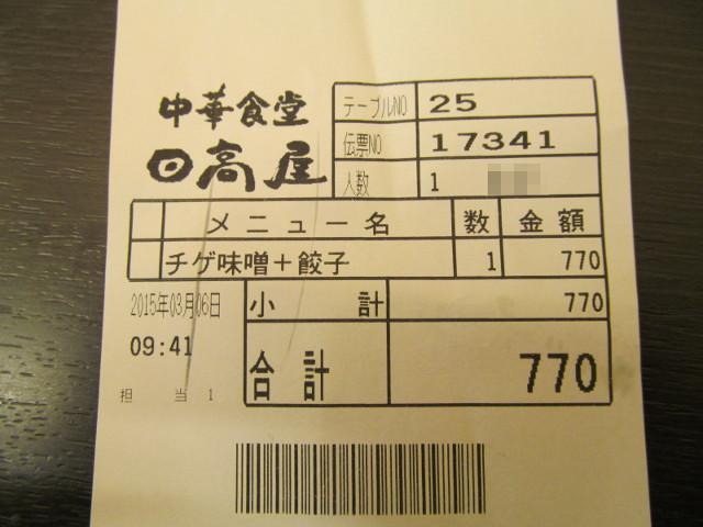 日高屋チゲ味噌ラーメン餃子セットの伝票