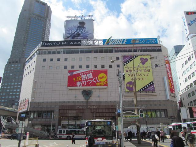 東急プラザ渋谷20150311