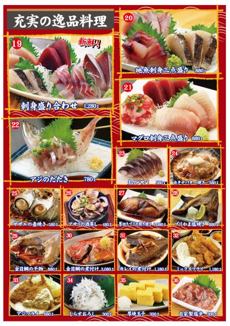 早川漁港漁師めし食堂メニュー3