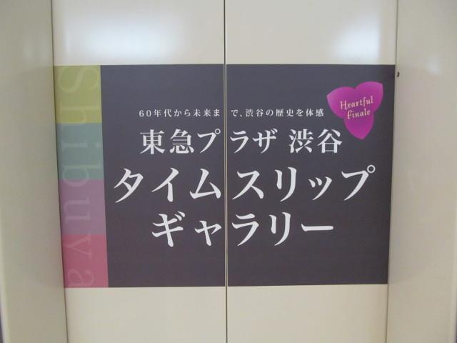東急プラザ渋谷タイムスリップギャラリーに来ました