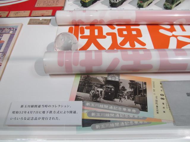 東急プラザ渋谷タイムスリップギャラリー渋谷と東急線9