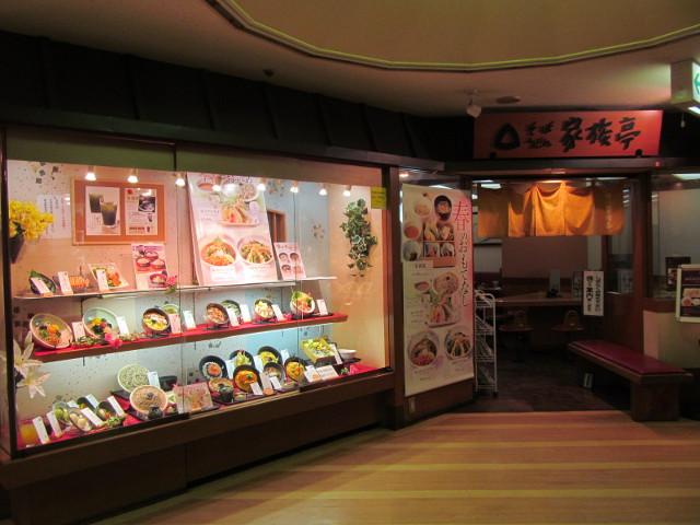 東急プラザ渋谷B2家族亭に来ました