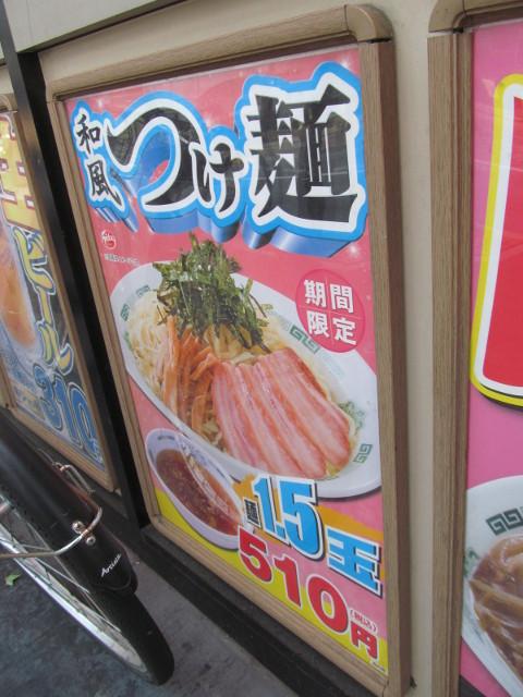 日高屋店外の和風つけ麺ポスター