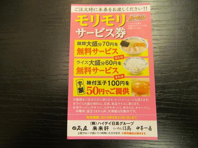 日高屋麺大盛サービス券20150423