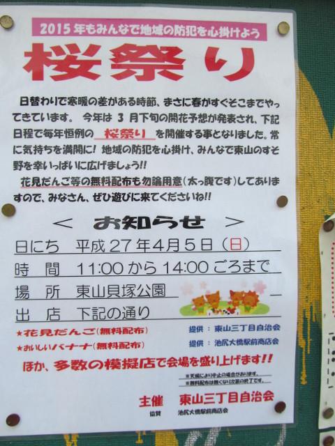 目黒川の満開の桜2015さくら祭り貼紙