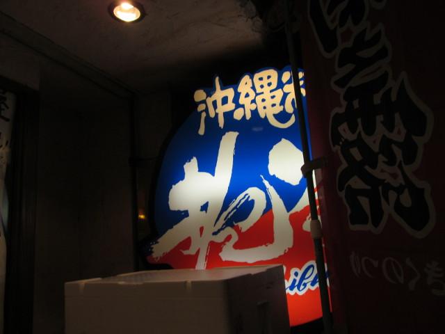 高円寺抱瓶の光る看板