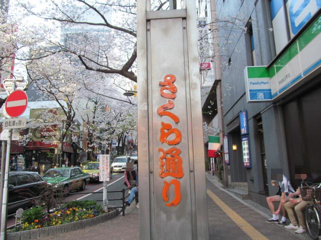 渋谷桜丘さくら通りに来ました