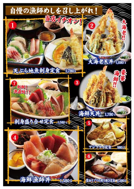 早川漁港漁師めし食堂メニュー1