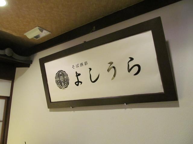 東急プラザ渋谷よしうら2