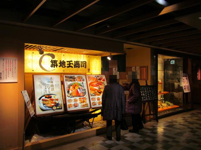 東急プラザ渋谷築地玉寿司1