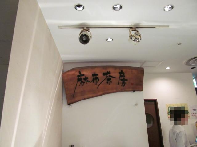 東急プラザ渋谷麻布茶房2