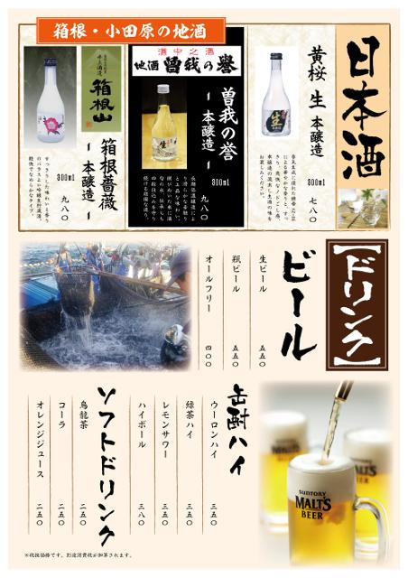 早川漁港漁師めし食堂ドリンクメニュー