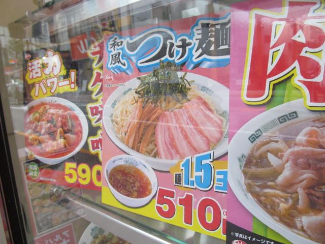 日高屋ショーケースの中の和風つけ麺