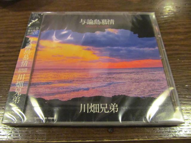 川畑兄弟与論島慕情CDを発売日に購入