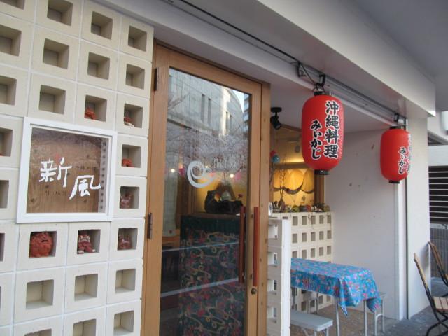 目黒川の満開の桜2015沖縄料理新風2