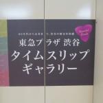 東急プラザ渋谷タイムスリップギャラリーサムネイル