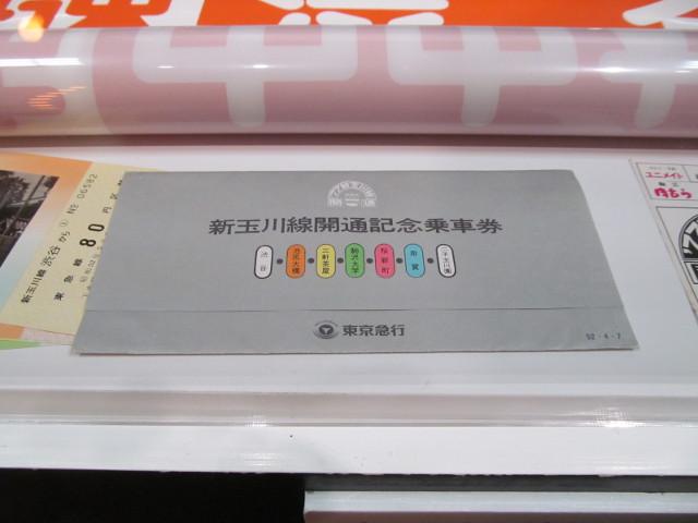 東急プラザ渋谷タイムスリップギャラリー渋谷と東急線10
