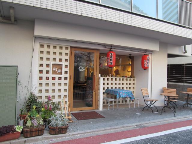 目黒川の満開の桜2015沖縄料理新風1