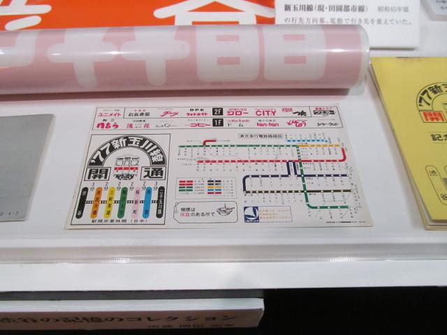 東急プラザ渋谷タイムスリップギャラリー渋谷と東急線11