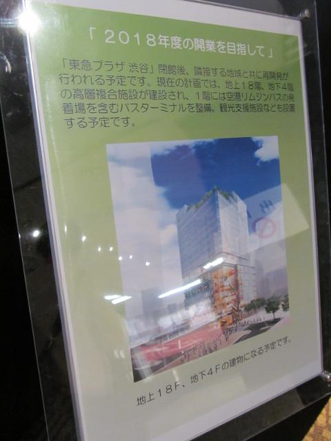 東急プラザ渋谷タイムスリップギャラリー未来の姿説明