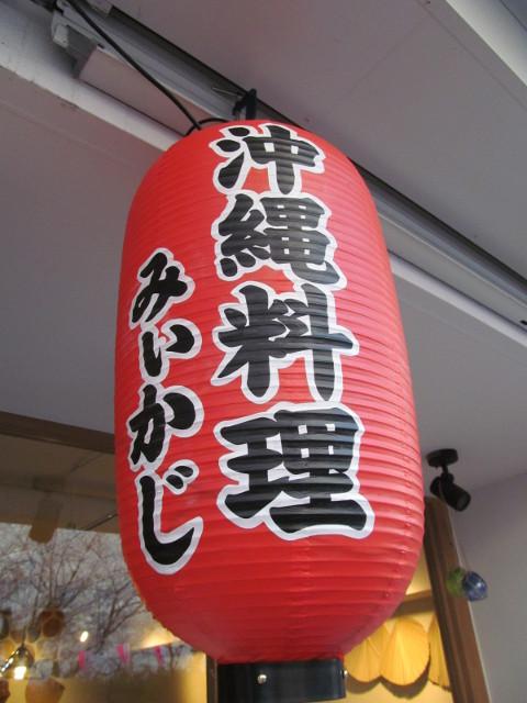 目黒川の満開の桜2015沖縄料理新風の提灯