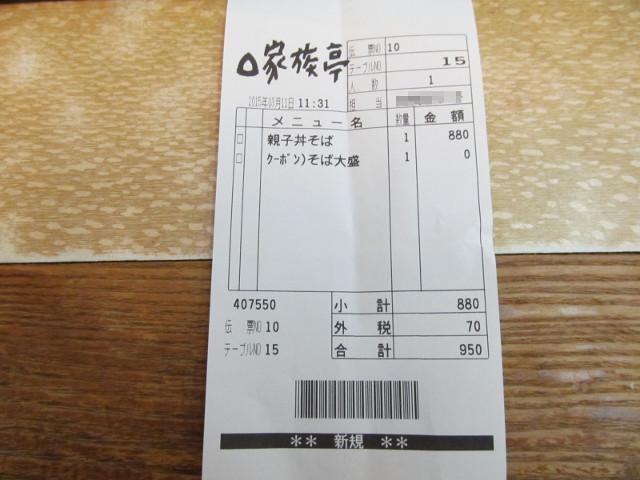 東急プラザ渋谷B2家族亭の親子丼セットの伝票