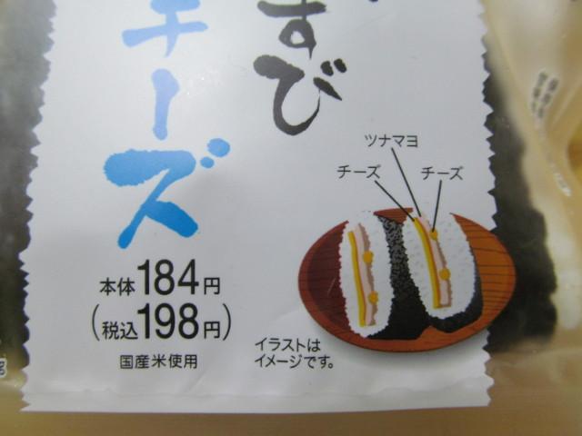 サンドおむすびツナチーズのイラスト