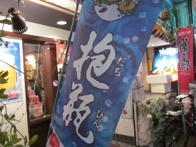 高円寺抱瓶ののぼり