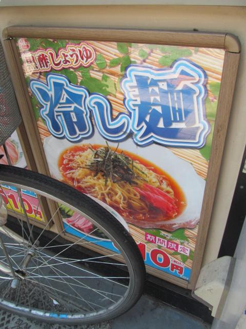 日高屋店外の黒酢しょうゆ冷し麺のポスター