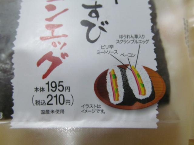 サンドおむすびベーコンエッグのイメージイラスト