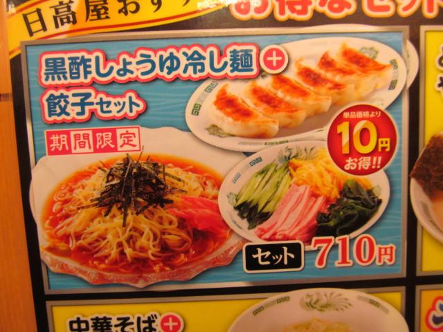 日高屋黒酢しょうゆ冷し麺のメニュー3