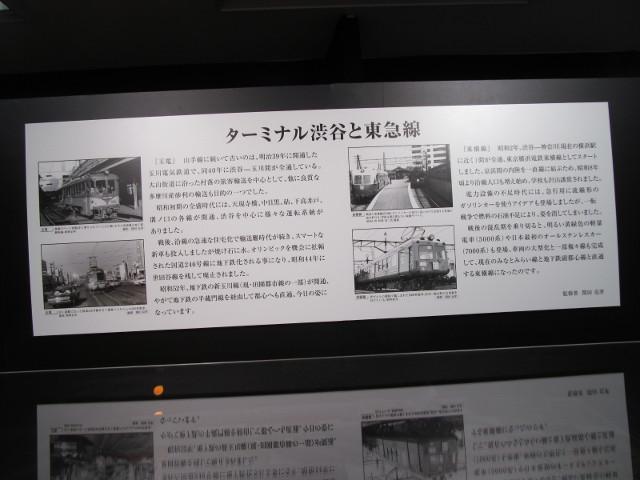 東急プラザ渋谷タイムスリップギャラリー渋谷と東急線1