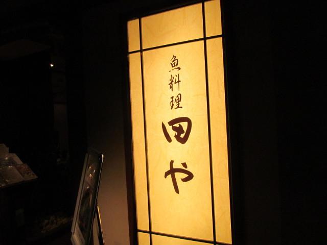 東急プラザ渋谷田や2