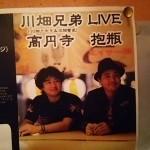 川畑兄弟CD発売日高円寺抱瓶ライブサムネイル