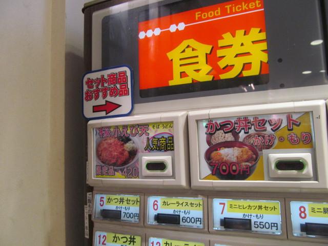 富士そば桜小えび天そばうどん券売機