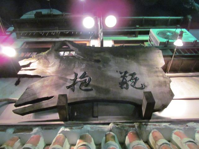 高円寺抱瓶の木の看板