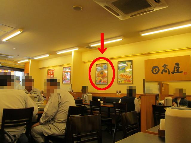 日高屋店内で黒酢しょうゆ冷し麺ポスターを発見