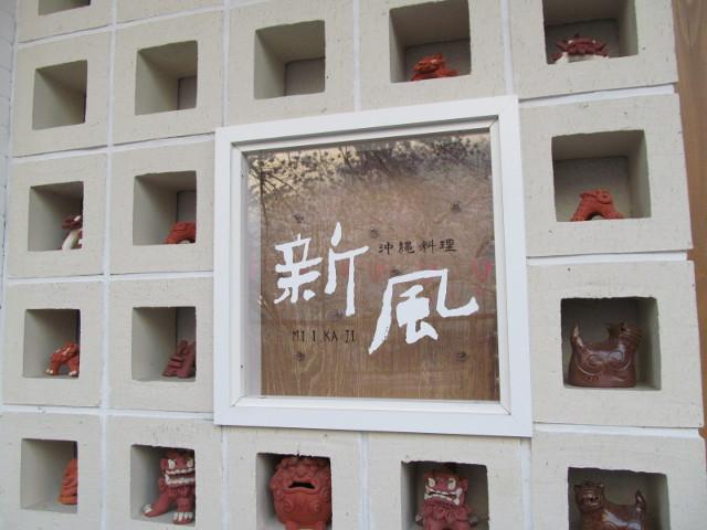 目黒川の満開の桜2015沖縄料理新風の看板