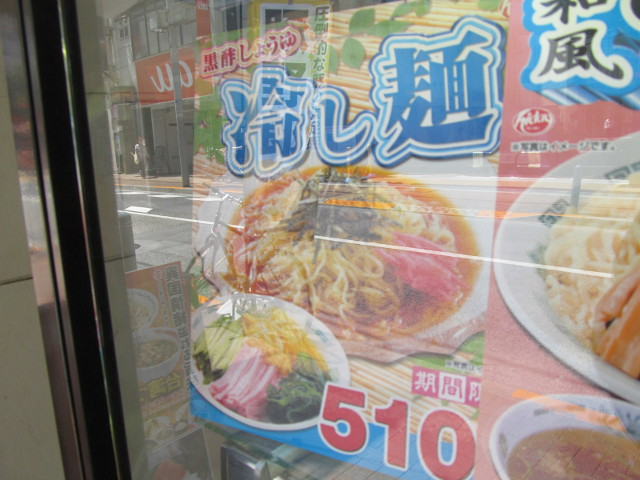 日高屋店外ショーケースの黒酢しょうゆ冷し麺のPOP