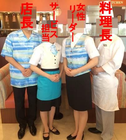 ロイヤルホスト沖縄ライカム店ユニフォーム