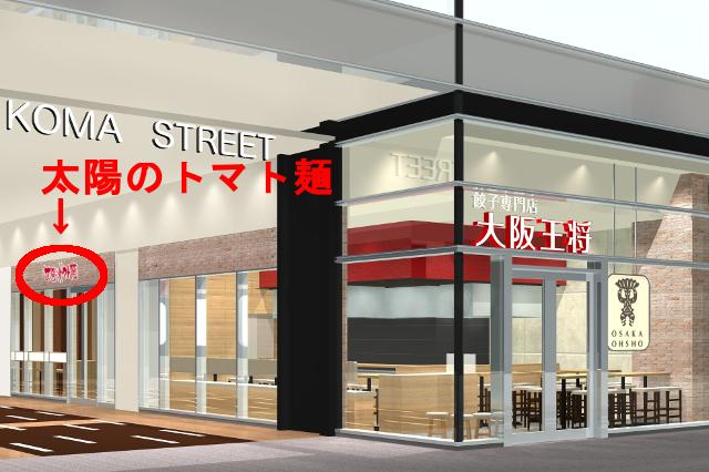 太陽のトマト麺新宿東宝ビル店