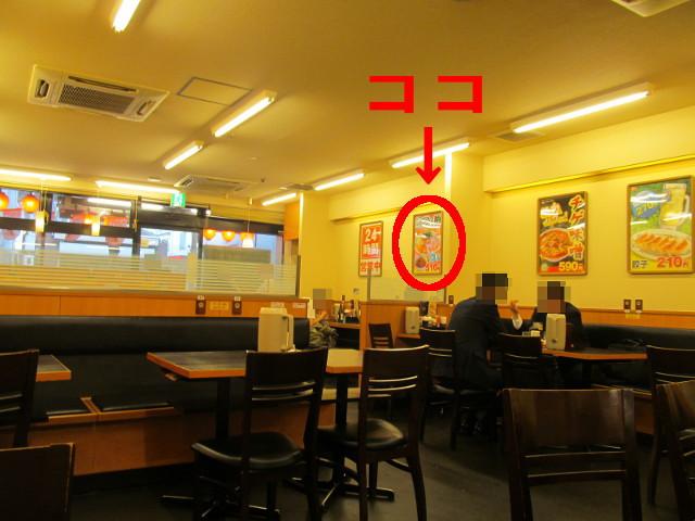 日高屋店内の和風つけ麺ポスターを探す