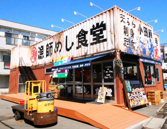 早川漁港漁師めし食堂外観