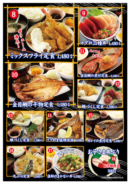 早川漁港漁師めし食堂メニュー2