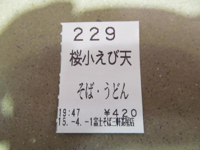 富士そば桜小えび天そばうどんの食券