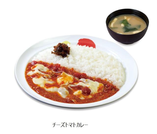 松屋チーズトマトカレー