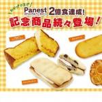 NewDaysPanest記念商品登場サムネイル