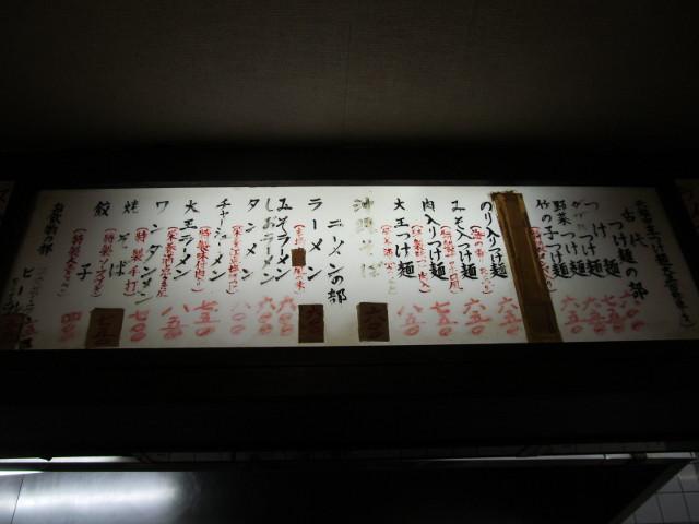 中華つけ麺大王国際通り店メニュー1