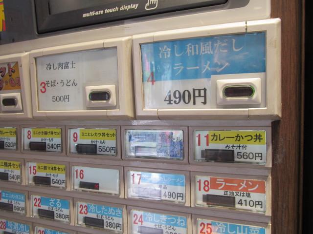冷やし2種が追加された券売機